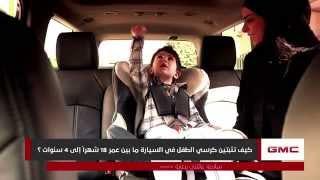 نصائح لتثبيت كرسي الطفل بسهولة بالسيارة