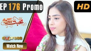 Pakistani Drama   Mohabbat Zindagi Hai - Episode 176 Promo   Express Entertainment Dramas   Madiha