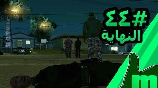 getlinkyoutube.com-تختيم لعبة GTA San Andreas مترجمة #44 النهاية