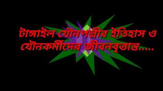 Bangladesh's 2nd Biggest Brothel - Tangail | History of Tangail Brothel Bangladesh