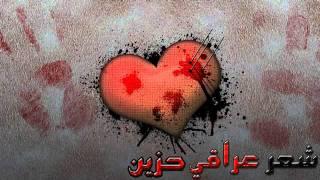 شعر عراقي حزين جدا كله منج _ من سوني