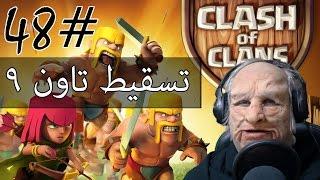 getlinkyoutube.com-استراتيجية مسح تاون هول 9 بالحرب في كلاش اوف كلانس/ الحلقة 48/ clash of clans