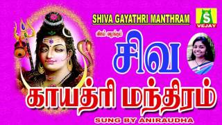 SHIVA GAYATHRI MANTHRAM