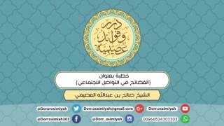 خطبة بعنوان {الفضائح في التواصل الإجتماعي} 25 ـ 6 ـ 1438 هـ  لفضيلة الشيخ صالح العصيمي