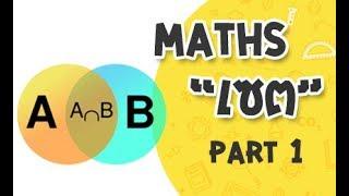 getlinkyoutube.com-คณิตศาสตร์ เรื่อง เซต EP.01-1