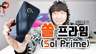 getlinkyoutube.com-새해 첫 스마트폰! 쏠 프라임(Sol Prime) 개봉기 by.더로그
