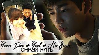 getlinkyoutube.com-Yeon Doo & Yeol & Ha Joon - Тонкая нить (collab w/Marlena Jung)