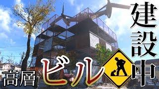 getlinkyoutube.com-【Fallout4 建築編】高層ビルを建設する!ハウジング クラフト【PC版MOD#10】