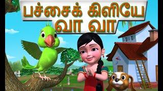 பச்சைக்  கிளியே வா வா Tamil Rhymes for children
