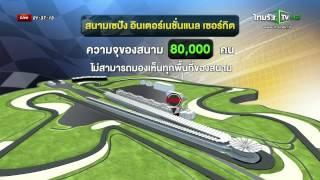 getlinkyoutube.com-Immersive : จุดเด่นสนามแข่งรถบุรีรัมย์ อินเตอร์เนชั่นแนล เซอร์กิต
