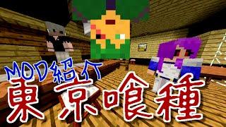 getlinkyoutube.com-[Minecraft] ~東京喰種MODで遊んでみる~ 1.7.10 [MOD紹介]