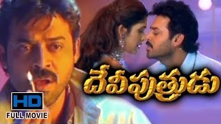 Devi Putrudu | Telugu HD Full Movie 2001 | Venkatesh | Anjala Zaveri | Soundarya | ETV Cinema