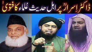 getlinkyoutube.com-Dr. Israr Ahmad r.a peh Ahl-e-Hadith ULMA ka FATWAH Vs Engineer Muhammad Ali Mirza ka ILMI JAWAB !