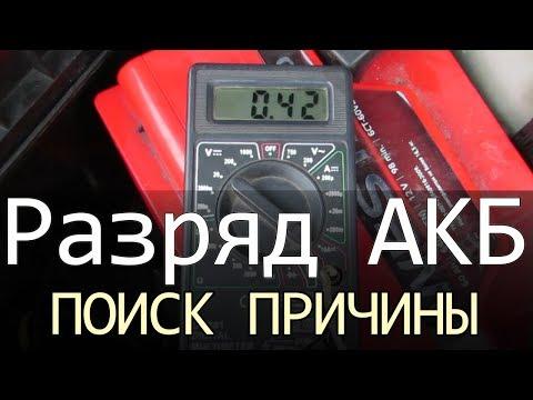 Разряжается аккумулятор ВАЗ 2115 | Поиск утечки тока с аккумулятора