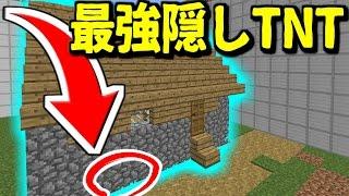 getlinkyoutube.com-【マインクラフト】最強の隠しTNT 10種類を紹介!!【カスタムマップ】
