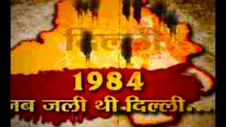getlinkyoutube.com-Story of anti-Sikh riots in 1984