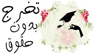 getlinkyoutube.com-مبروك يابنت الرجال شيلة تخرج بدون اسم وبدون حقوق  لطلب التنفيذ بالاسماء 0552185695