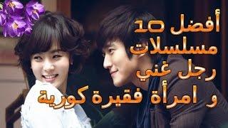 أفضل 10 مسلسلات رجل غني و امرأة فقيرة كورية (التفاصيل في الوصف)