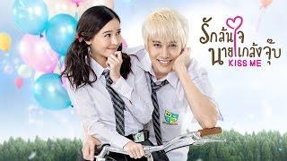 getlinkyoutube.com-Kiss Me รักล้นใจนายแกล้งจุ๊บ - (Official Trailer)