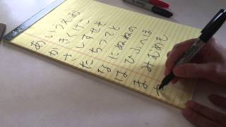 How A Native Japanese Writes Hiragana