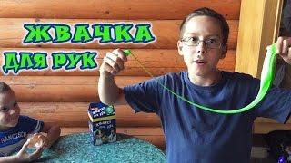 getlinkyoutube.com-Жвачка для рук - обзор набора. Прыгающий Hand Gum, лизун. The review of a set jumping Hand Gum.