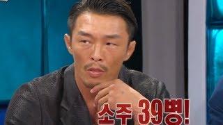 """getlinkyoutube.com-[HOT] 라디오스타 - 추성훈의 주사 폭로, 파이터들의 주량 """"소주 39병?!!"""" 20130828"""