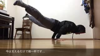 getlinkyoutube.com-自重トレーニングで強くなる!!