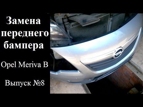 Выпуск №8 Замена переднего бампера
