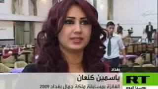getlinkyoutube.com-بغداد تختار ملكة جمالها.. فرحة تتحدى القتل الممنهج