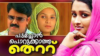 പടചോൻ പൊറുക്കാത്ത തെറ്റ്  || Malayalam Home Cinema | Malayalam Teli Film Full Movie 2015 width=