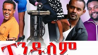 Ethiopian Movie - Pendulem Full (ፔንዱለም) 2015