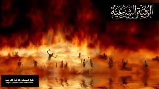 getlinkyoutube.com-رقية جهنم لحرق الجن العاشق , المس العاشق , المس الشيطاني بقدرة الله
