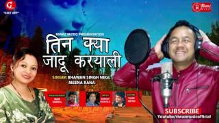 getlinkyoutube.com-Tin Kya Jaadu Karyali   Latest Garhwali Song 2017 Bhawan Negi Meena Rana Superhit New Riwaz Music
