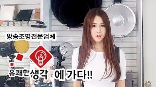 getlinkyoutube.com-박가린님♥야외생방!유쾌한생각(방송조명업체)에 가다!!