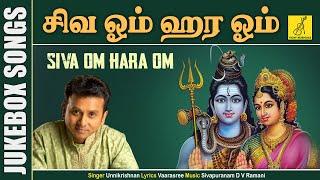 getlinkyoutube.com-Siva Om Hara Om | Unni Krishnan, Ramu | Music: D.V.Ramani