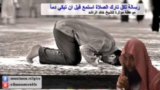 getlinkyoutube.com-رسالة لكل تارك الصلاة - استمع قبل ان تبكي دماً للشيخ خالد الراشد