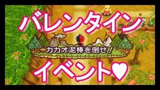 getlinkyoutube.com-【Ver.1.9】[電波人間のRPG FREE! バレンタインイベント カカオ泥棒を倒せ!] マフィのぼやき実況プレイ その187