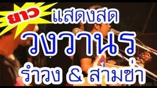 getlinkyoutube.com-คอนเสิร์ต วงวานร นครศรี [รำวง สามช่า]
