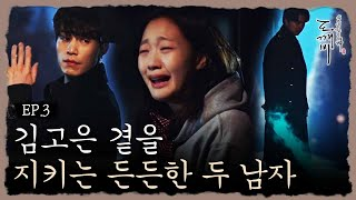 getlinkyoutube.com-Guardian : The Lonely and Great God [초간단] 차 두 동강 낸 공유, 김고은 무사히 구출 161209 EP.3