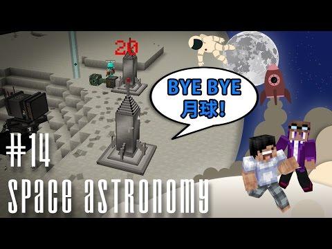 【Minecraft】Space Astronomy 天文太空冒險 模組生存 #14 - 無氧氣喇!我們能夠做完所有月球任務?