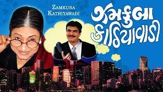 getlinkyoutube.com-Zamkuba Kathiyawadi -Superhit Gujarati Comedy Natak Full -Kalpana & Rajul Diwan, Sachi& Niyati Joshi