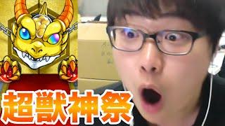 getlinkyoutube.com-【モンスト】超・獣神祭でまさかの確定演出!?【超獣神祭】