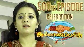 getlinkyoutube.com-Kalyana Parisu | 500th  Episode Celebration | Making Video | Sri  Dhurga