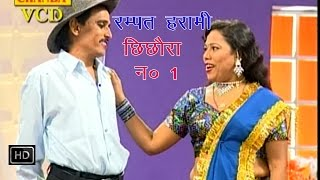 getlinkyoutube.com-Chhichhora No 1 | छिछोरा नम्बर 1 | Rampat Harami Comedy In Hindi | Nautanki Full