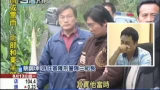 getlinkyoutube.com-2012.08.13 台灣大搜索/離職記者殺人棄屍 大衣鈕扣破命案