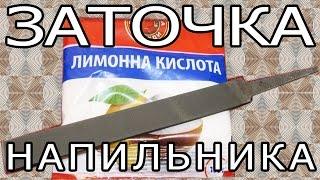 getlinkyoutube.com-ЗАТОЧКА НАПИЛЬНИКА ЛИМОННОЙ КИСЛОТОЙ
