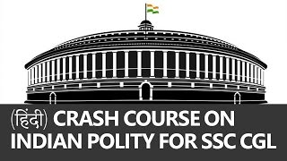 AIR 27 CGL 2015 Dhiraj Singh Chauhan: (1/3) Crash Course on Indian Polity for SSC CGL (in हिंदी)