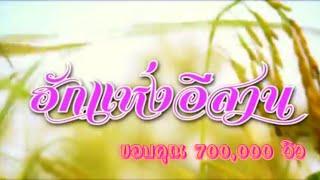 getlinkyoutube.com-หนังสั้น ฮักแห่งอีสาน (E-SAN OF LOVE)