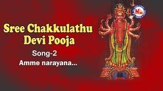 Ammenarayana  -  Sree Chakkulathu Devi Pooja