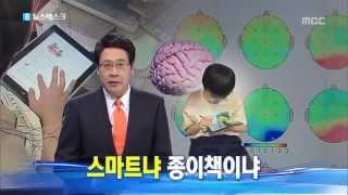 getlinkyoutube.com-전자책이냐 종이책이냐·어린이 뇌 영향은?